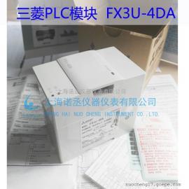 可编程控制器 FX3U-4DA 三菱通讯扩展模块 PLC