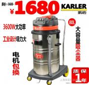 凯叻工业吸尘器大功率强吸力洗车场80L干湿两用
