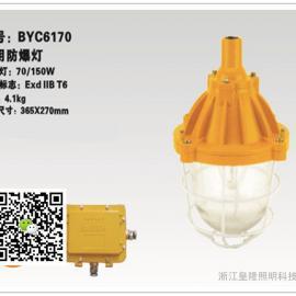 高压钠灯防爆灯BYC6170_70W 温州厂家价格