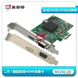 美菲特M1230-2D单路HDMI超高清音视频采集卡游戏PS4录直播