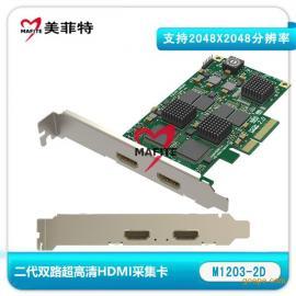 美菲特M1203-2D双路HDMI超高清音视频采集卡会议PS4录直播