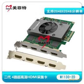 美菲特M1130-2D 4路HDMI超高清音视频采集卡会议PS4录直播