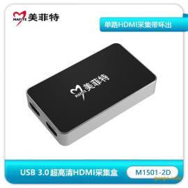 美菲特M1501-2D单路HDMI超高清音视频采集卡游戏PS4录直播