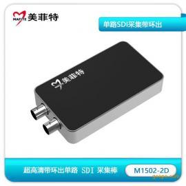 美菲特M1502-2D单路SDI超高清音视频采集卡会议PS4录直播