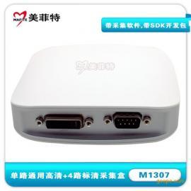 美菲特M1307 USB3.0单路通用高清+四路标清音视频采集盒会议PS4录