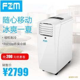 FZM方米移动空调家用1p/匹单冷定频空调