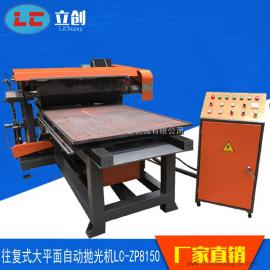 往复式大平面自动抛光机 自动抛光机 厂家直销 LC-ZP1150