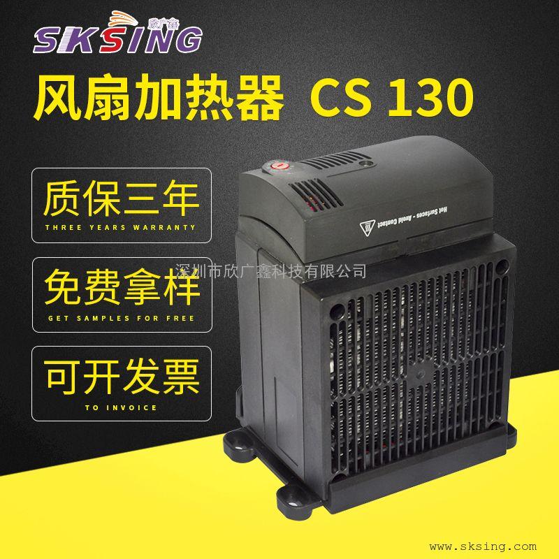 欣广鑫专业生产 CS130大功率加热器 过热保护除湿器 温控加热器