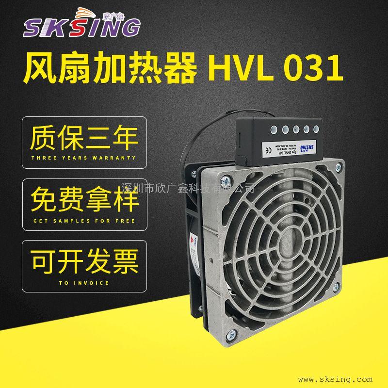 加热装置HVL031系列/PTC风扇加热器/空气加热器 十年品质保障