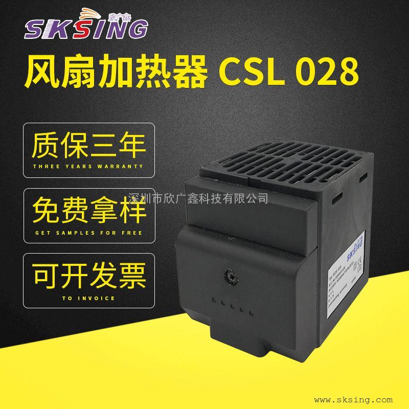配电柜防露水加热 CSL 028 室外通讯柜除湿 价格优惠