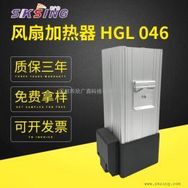机柜除湿器HGL046 电柜除凝露加热器 厂家直销