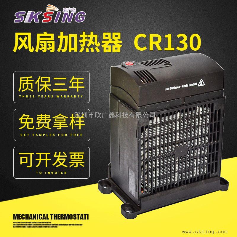 欣广鑫直销 CR130恒温加热器 防凝露加热器