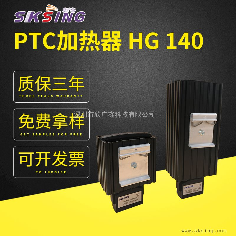 PTC加热器HG140 100W