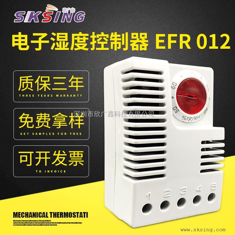 电子恒湿器EFR012