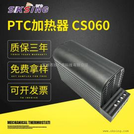供应配电柜加热器安全隔热型加热器CS060