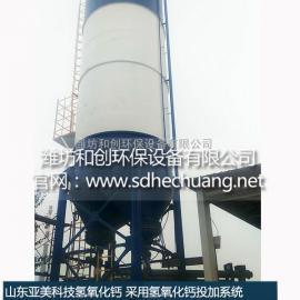 全自动加药装置-氢氧化钙投加装置的厂家