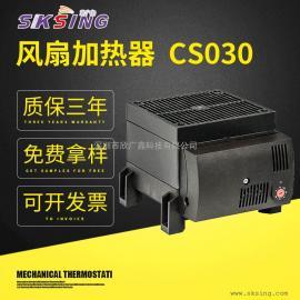 暖风机加热器CS030系列