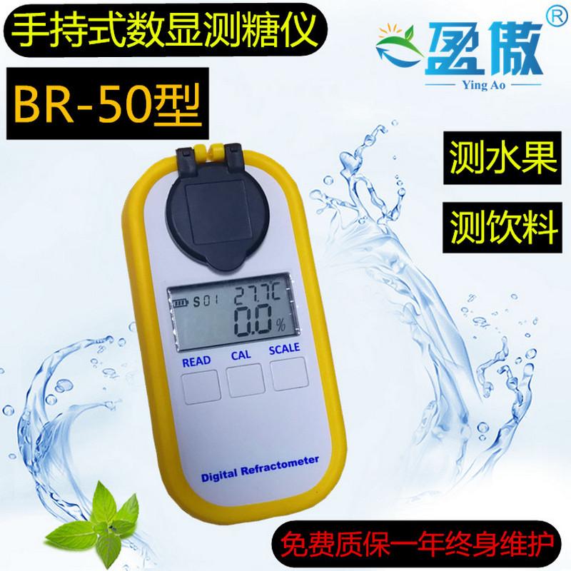 盈傲数字水果糖分测量仪 手持式数显测糖仪 数字糖度计