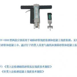上海厂家贯入式砂浆强度检测仪1台起订