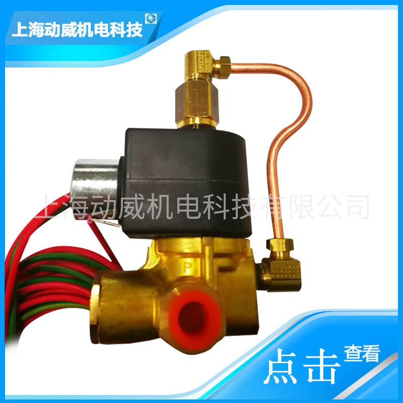 复盛空压机IVC电磁阀复盛压缩机IVO电磁阀