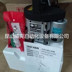 进口N600A耀翰牌封口机,台湾正品N600A系列缝口产品