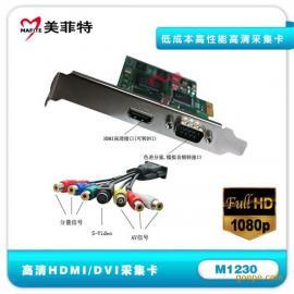 美菲特M1230单路HDMI高清音视频采集卡游戏PS4录直播