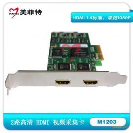 美菲特M1203双路HDMI高清音视频采集卡会议PS4录直播