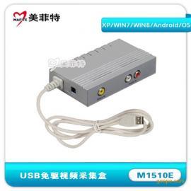 美菲特M1510E USB视频采集盒(免驱)