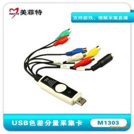 美菲特M1303 USB2.0接口色差分量(YPBPR)采集卡
