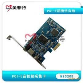 美菲特M1320E PCI-E单路音视频采集卡
