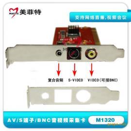 美菲特M1320 BNC/S端子/AV音视频采集卡,支持视频会议,网络直播