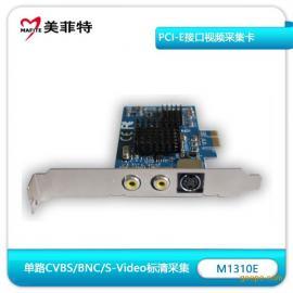 美菲特M1310E PCI-E插槽专业标清模拟视频采集卡