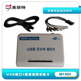 美菲特M1304 4路USB监控视频采集卡,带监控软件