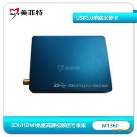 美菲特M1360 HDMI/SDI高清单路免驱USB3.0采集卡