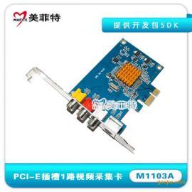 美菲特M1103A PCIE插槽音视频采集卡,带SDK开发包