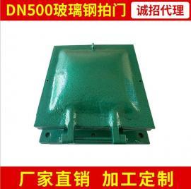 厂家直销浙江dn500玻璃钢拍门复合材料拍门价格优惠