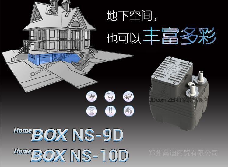 意大利原装进口HomeBoxNS-10D