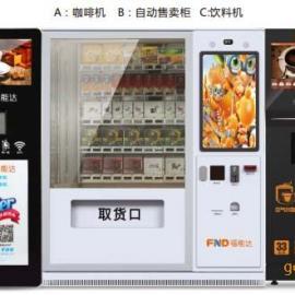 福能达 商用智能现磨空气水咖啡机 无人零售售卖机 自动售货机