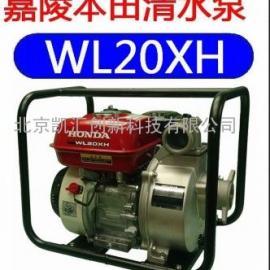 2寸嘉陵本田清水泵WL20XH