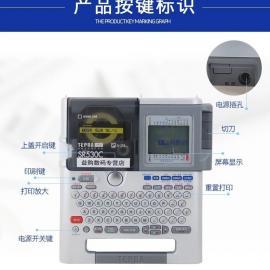 普贴标签带PTE-631锦宫爱普生标签机色带