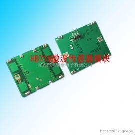 HB719微波感应模块完全替代GH-719C