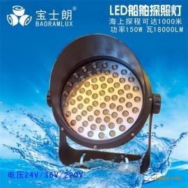 LED探照灯_船舶探照灯_户外景观灯
