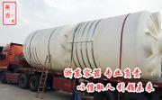 陕西20吨塑料水箱