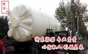 30吨塑料水箱价格