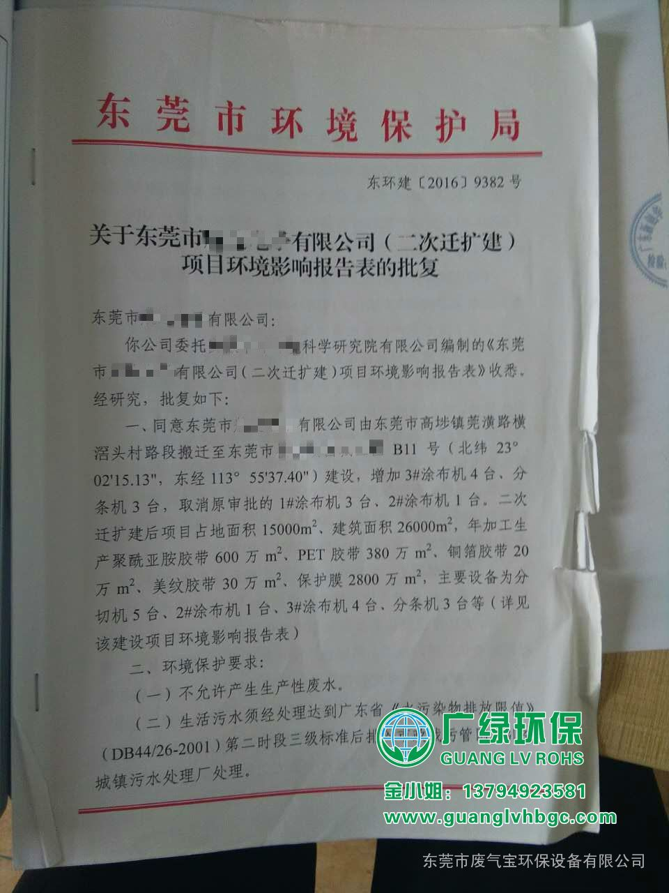 东莞横沥镇环评环保验收手续办理环评办理