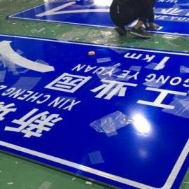 交通路牌厂家定制生产3M反光膜铝板道路指示牌