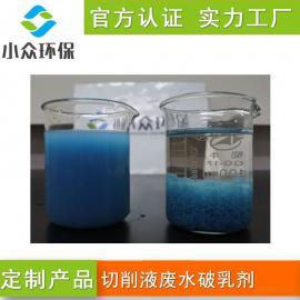 供应 含油废水处理破乳剂 切削液破乳剂 乳化液反相破乳剂