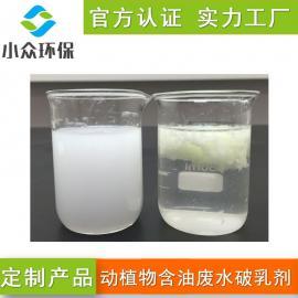 供应 动植物含油废水破乳剂 餐厨废水含油乳化液废水处理药剂