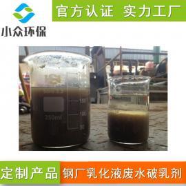 厂家 批发钢厂废水破乳剂 冷轧废水处理 反相破乳剂