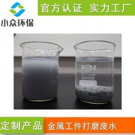 供应 批发反相破乳剂 金属打磨废水处理药剂 清洗废水处理